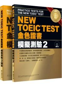 NEW TOEIC TEST金色證書模擬測驗