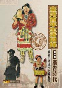 臺灣百年生活圖錄,廣告時代