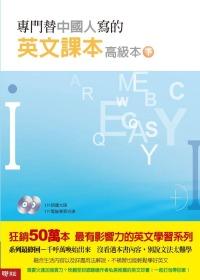 專門替中國人寫的英文課本