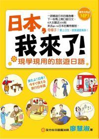 日本,我來了! :  現學現用的旅遊日語 /