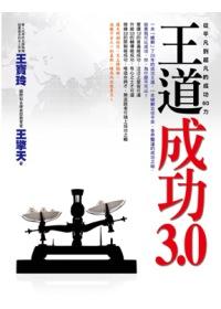 王道成功3.0: 從平凡到超凡的成功60力(附2CD)