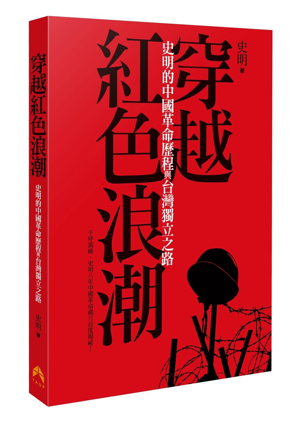 穿越紅色浪潮:史明的中國革命歷程與臺灣獨立之路