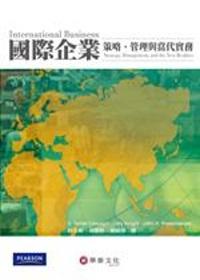 國際企業:策略、管理與當代實務