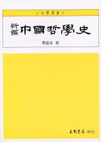 新編中國哲學史.