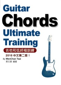 吉他和弦終極訓練 =  Guitar chords ultimate training /