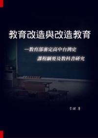 教育改造與改造教育:教育部審定高中臺灣史課程綱要及教科書研究