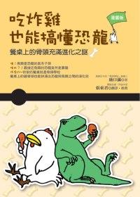 吃炸雞也能搞懂恐龍:餐桌上的骨頭充滿進化之謎