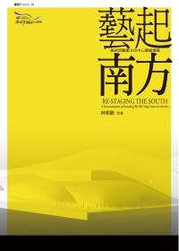 藝起南方:衛武營藝術文化中心籌建實錄