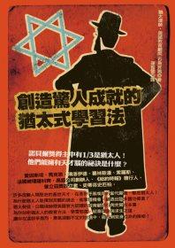 創造驚人成就的猶太式學習法則