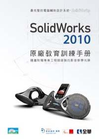 (绝版)SolidWorks ...