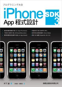 iPhone SDK 3 App程式設計 /