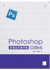 Photoshop CS4影像設計應用集 /