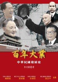 百年大業:中華民國發展史