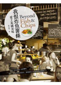 我恨炸魚薯條 : 愛上英國美味 = Beyond Fish & Chips