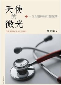 天使的微光:一位女醫師的行醫記事