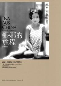 銀娜的旅程:一個中國小女孩在納粹德國的故事