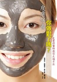 皮膚保養,你做對了嗎?:皮膚科醫師教你正確方法
