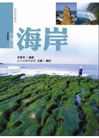 臺灣的海岸