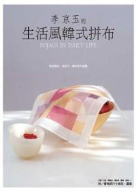 李京玉的生活風韓式拼布 =  Pojagi in daily life /