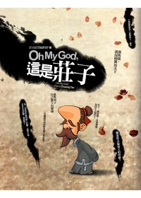 Oh My God!這是莊子? =  Oh my god, this is Chuang Tzu /