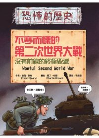 不寒而慄的第二次世界大戰