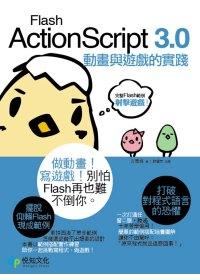 Flash ActionScript 3.0動畫與遊戲的實踐 /
