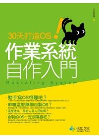 30天打造OS!:作業系統自作入門