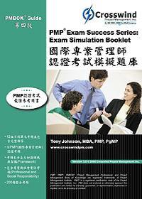 PMP認證考試模擬題庫