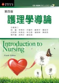 護理學導論 =  Introduction to nursing /