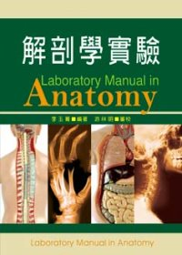 解剖學實驗 =  Laboratory manual in anatomy /