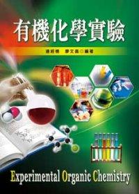 有機化學實驗 =  Experimental organic chemistry /