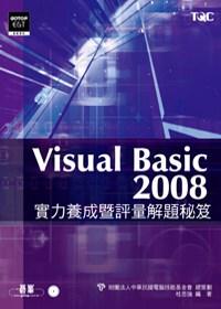 Visual Basic 2008實力養成暨評量解題秘笈 /