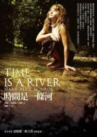 時間是一條河