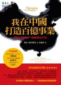 我在中國打造百億事業:理解中國模式,經商無網不利