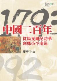 中國二百年:1793-1992從馬戛爾尼訪華到鄧小平南巡
