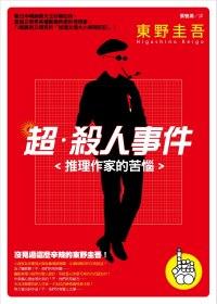 超.殺人事件:推理作家的苦惱(新版)