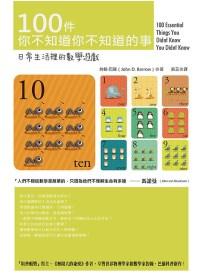 100件你不知道你不知道的事 :  日常生活裡的數學遊戲 /
