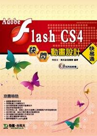 Adobe Flash CS4快閃動畫設計快易通