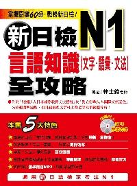 新日檢N1言語知識(文字.語彙.文法)全攻略