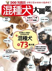 DOG狗寶貝混種犬大圖鑑