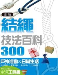 圖解結繩技法百科300