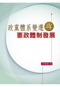 政黨體系變遷與憲政體制發展