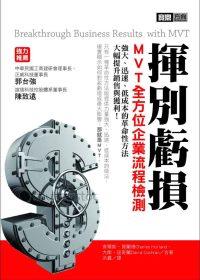 揮別虧損:MVT全方位企業流程檢測