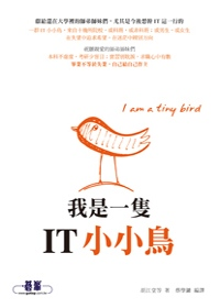 我是一隻IT小小鳥 =  I am a tiny bird /