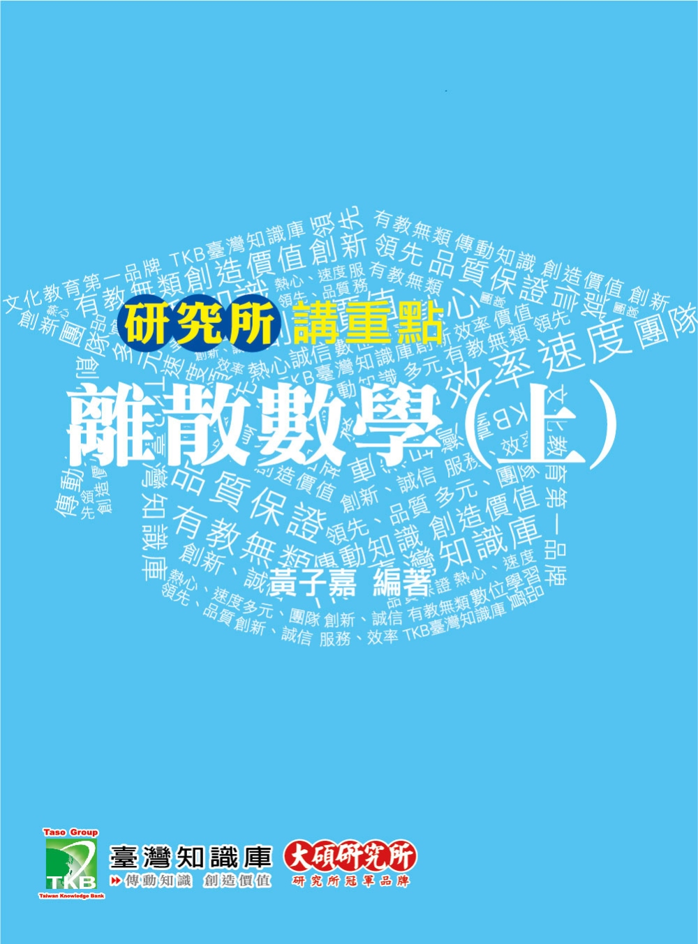 離散數學(上)(五版)