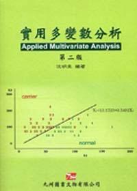 實用多變數分析(第二版)