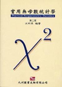 實用無母數統計學(第二版)