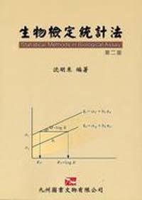 生物檢定統計法(第二版)