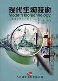 現代生物技術