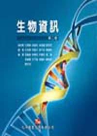 生物資訊(第二版)